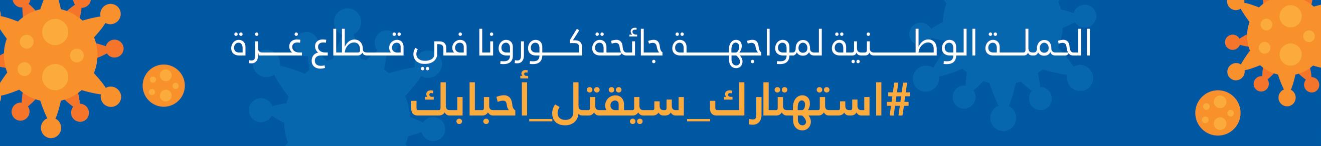 الحملة الوطنية لمواجهة جائحة كورونا في قطاع غزة