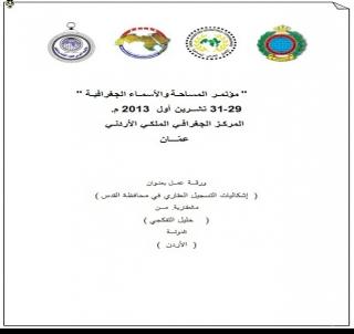 إشكاليات التسجيل العقاري في محافظة القدس