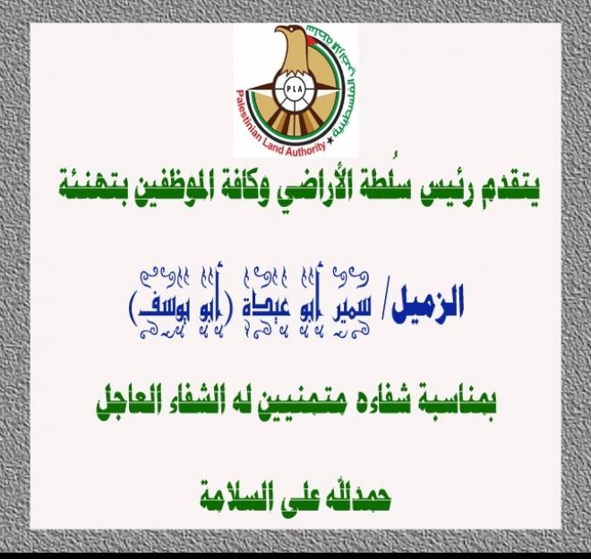 تهنئة بمناسبة الشفاء للزميل سمير أبو عيدة