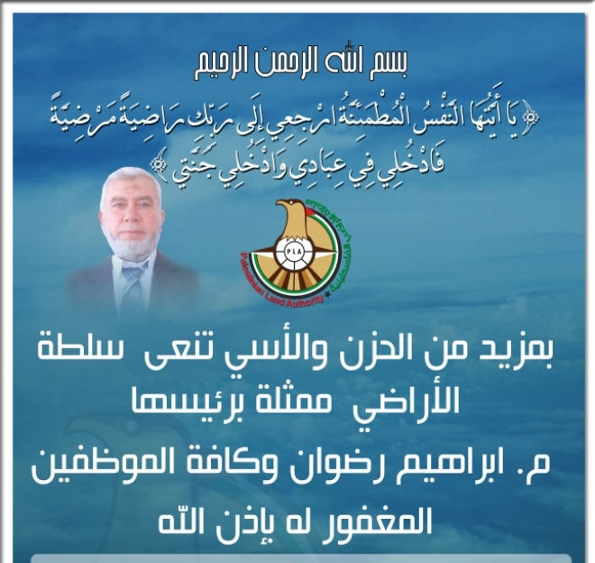 رئيس سُلطة الأراضي وكافة الموظفين ينعون الزميل الفاضل عبد الله حمد