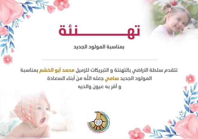 تهنئة بالمولود الجديد للزميل / م. محمد أبو خشم