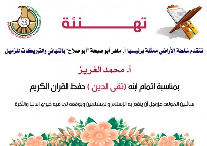 تهنئة للزميل محمد الغريز بمناسبة اتمام ابنه حفظ القرأن الكريم