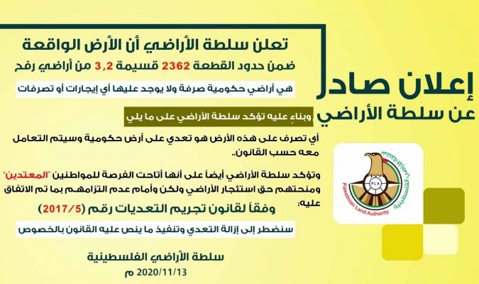 اعلان صادر عن سلطة الاراضي بخصوص القسائم الحكومية 2,3 من القطعة 2362 من اراضي رفح