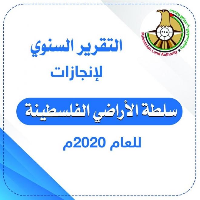سلطة الأراضي تستعرض إنجازاتها للعام 2020