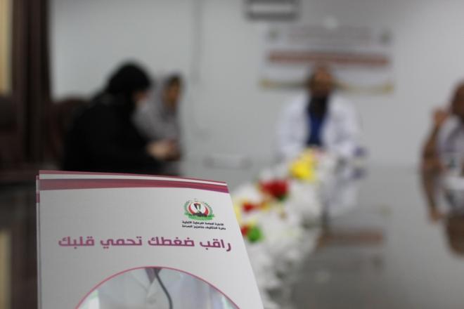 سلطة الأراضي تشارك في الحملة الوطنية للتوعية حول مرض ضغط الدم